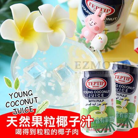 泰國 TEPTIP 天然果粒椰子汁 310ml 椰子汁 椰子水 含果肉 果粒椰子汁 飲料【N102279】