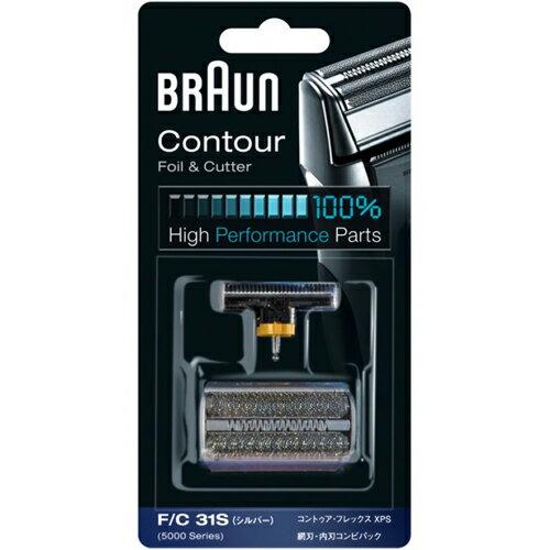 德國百靈 Braun 31S 刀頭刀網組 (銀)