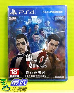 (現金價)  PS4人中之龍 0 誓言的場所 中文版