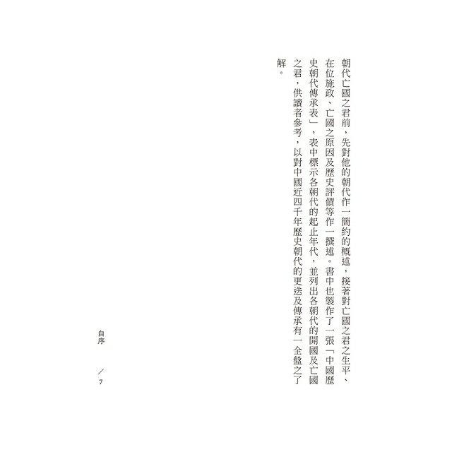 中國歷代亡國之君 5