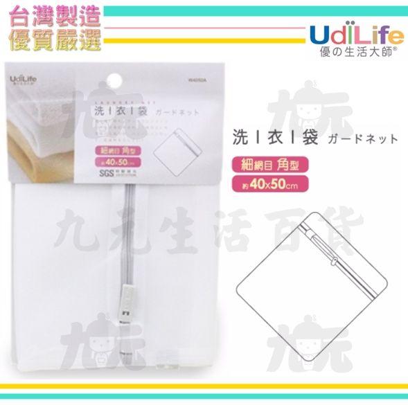 【九元生活百貨】UdiLife細網角型洗衣袋50x40cm台灣製細網目洗衣袋