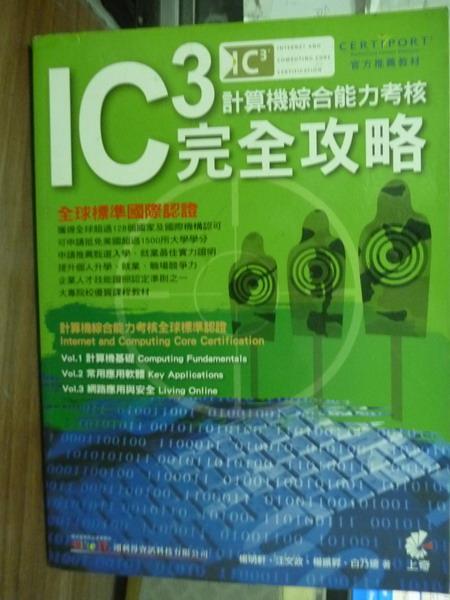 【書寶二手書T4/大學資訊_QNS】IC3計算機綜合能力考核_楊明軒