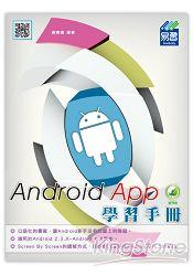 Android App學習手冊