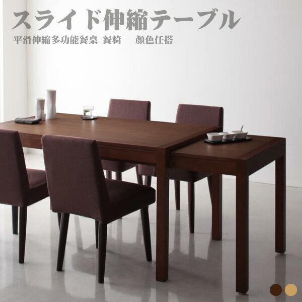 天空樹生活館:北歐質感伸縮多功能餐桌(棕色自然原木色)+椅子4張(5件組)【JapanDesign】