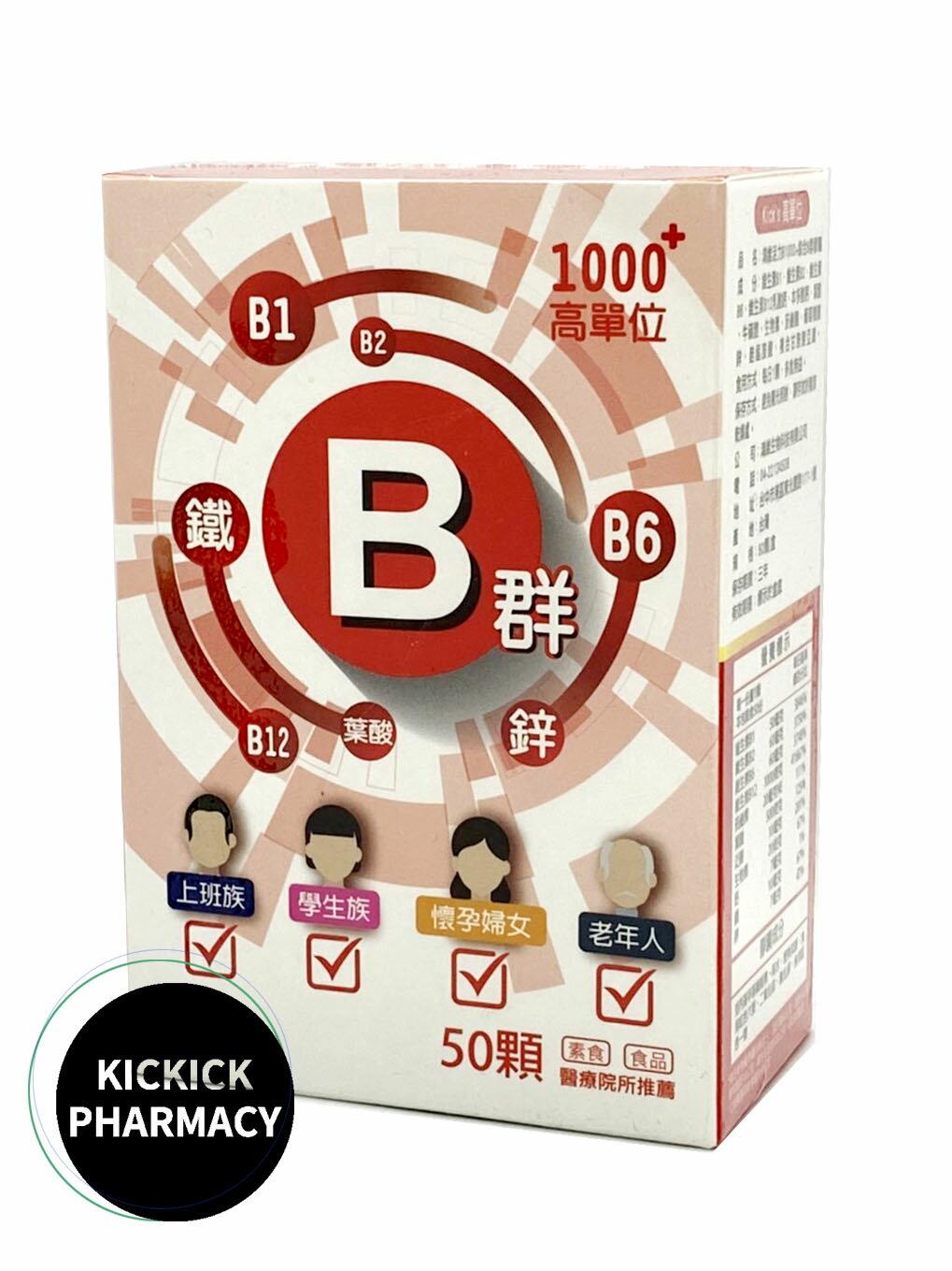 Kick's B群 高單位B群 (50粒/盒)1000+高單位041668