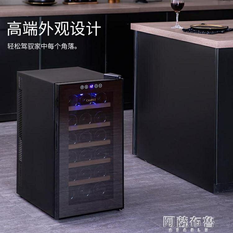 紅酒櫃 卡密爾紅酒櫃恒溫酒櫃電子迷你家用小型茶葉雪茄櫃冷藏櫃儲存冰吧 MKS 摩可美家