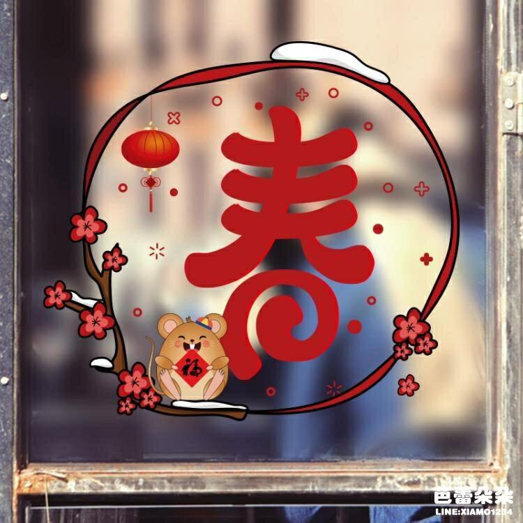 樂天優選~春節新年裝飾玻璃貼紙 迎春主題櫥窗貼墻貼畫窗花靜電貼 不留膠