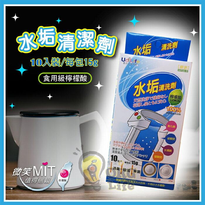 ORG《SD1256a》台灣製~食用級檸檬酸 水垢清潔劑 熱水瓶清潔劑 熱水壺 熱水罐 清潔劑 清潔粉 大掃除 清潔用品