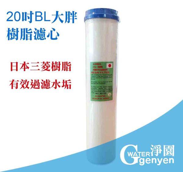 [淨園] 20吋BL大胖樹脂濾心(日本三菱樹脂) ★全屋式水塔過濾/商業用淨水器濾芯