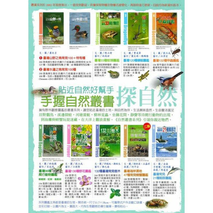 台灣常見100種鳥類圖鑑 校外教學的書籍(最新版)自然系列叢書共有10本 山野之鳥+ 水邊之鳥 10本全套優惠價 0