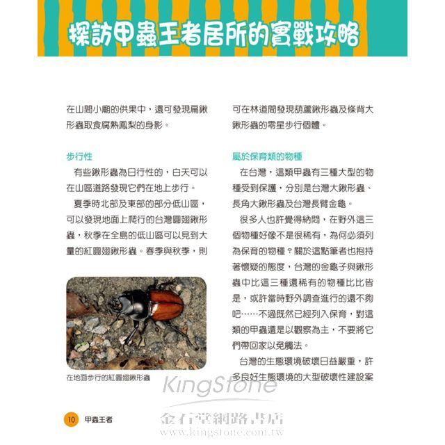 甲蟲王者:50隻最強、最美的台灣獨角仙、鍬形蟲圖鑑 4
