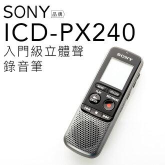 SONY 錄音筆 ICD-PX240 入門級 立體音 4GB【平輸-附中文說明書】