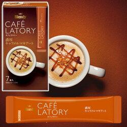 AGF Blendy CAFE LATORY濃厚焦糖瑪奇朵 7本入 (77g) | ブレンディ カフェラトリースティック 濃厚キャラメルマキアート▶全館滿499宅配免運