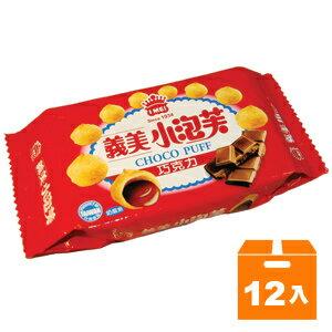 義美 小泡芙-巧克力 57g (12入)/箱