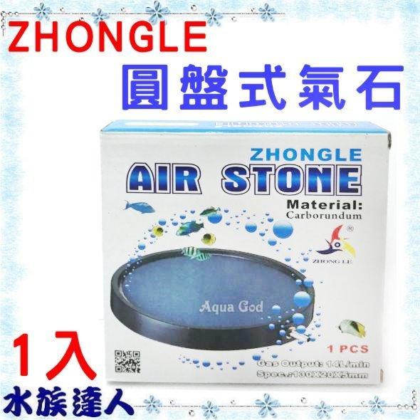 推薦【水族達人】ZHONGLE《圓盤式氣石1入ASC-130A》高溫燒結氣泡石打氣馬達必備用品堅固耐用