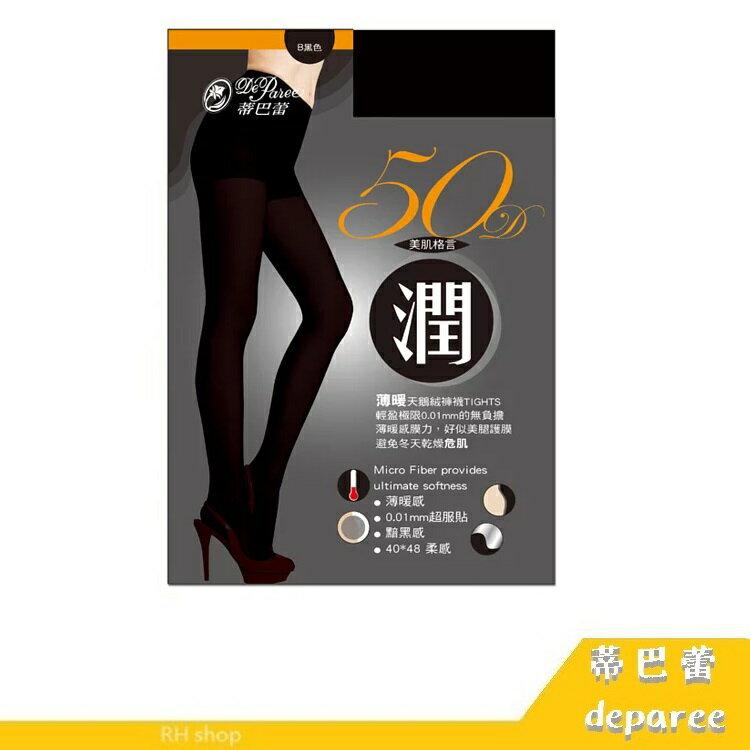 【RH shop】蒂巴蕾 潤50D薄暖天鵝絨褲襪Tights MP8305