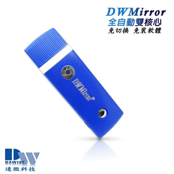 【二代夢幻藍DWMirror】全自動雙核心(H.265)家用車用無線影音鏡像器(送4大好禮)