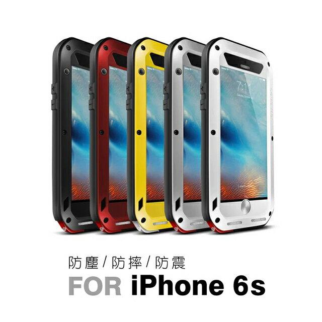 iPhone 6 / 6s 三防金屬殼 防撞 防摔 防塵 YC140 【預購】