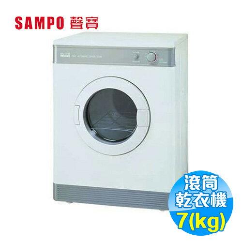 聲寶 SAMPO 7公斤 乾衣機 SD-8A