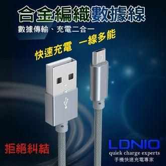 LDNIO力德諾 合金編織數據線 1M高速充電線 micro V8 USB通用安卓手機平板電腦 三星SONY小米HTC傳輸線 Cable 充電器線 LS08