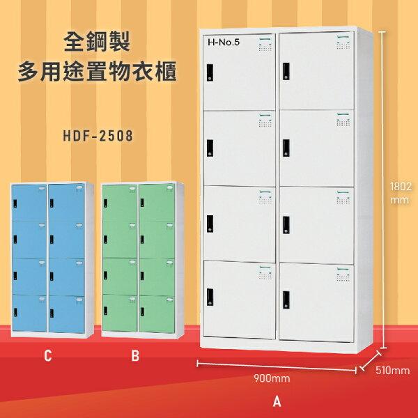 台灣品牌NO.1【大富】HDF-2508全鋼製多用途置物衣櫃置物櫃收納櫃員工櫃衣櫃台灣製造