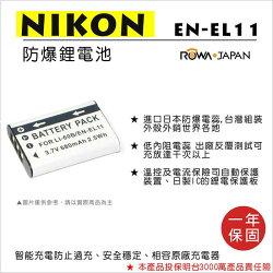 攝彩@樂華 FOR Nikon EN-EL11 (LI60B) 相機電池 鋰電池 防爆 原廠充電器可充 保固一年