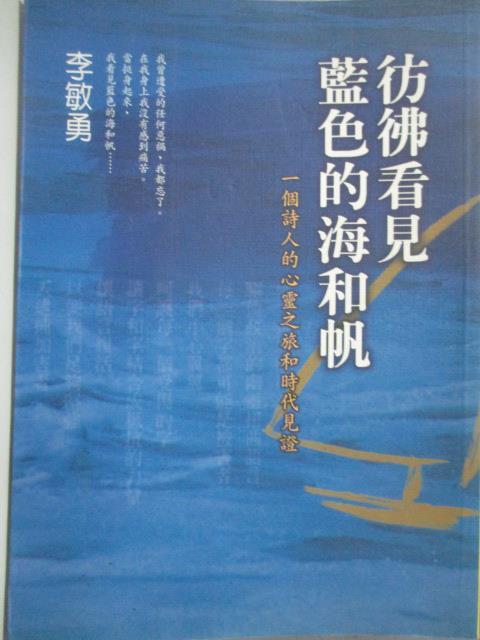 【書寶二手書T1/短篇_JMW】彷彿看見藍色的海和帆_李敏勇