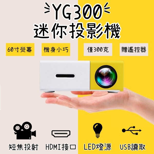 【coni shop】YG300 便攜迷你投影機 投影器 手機推送器 投屏器 HDMI 看戲神器 迷你投影機