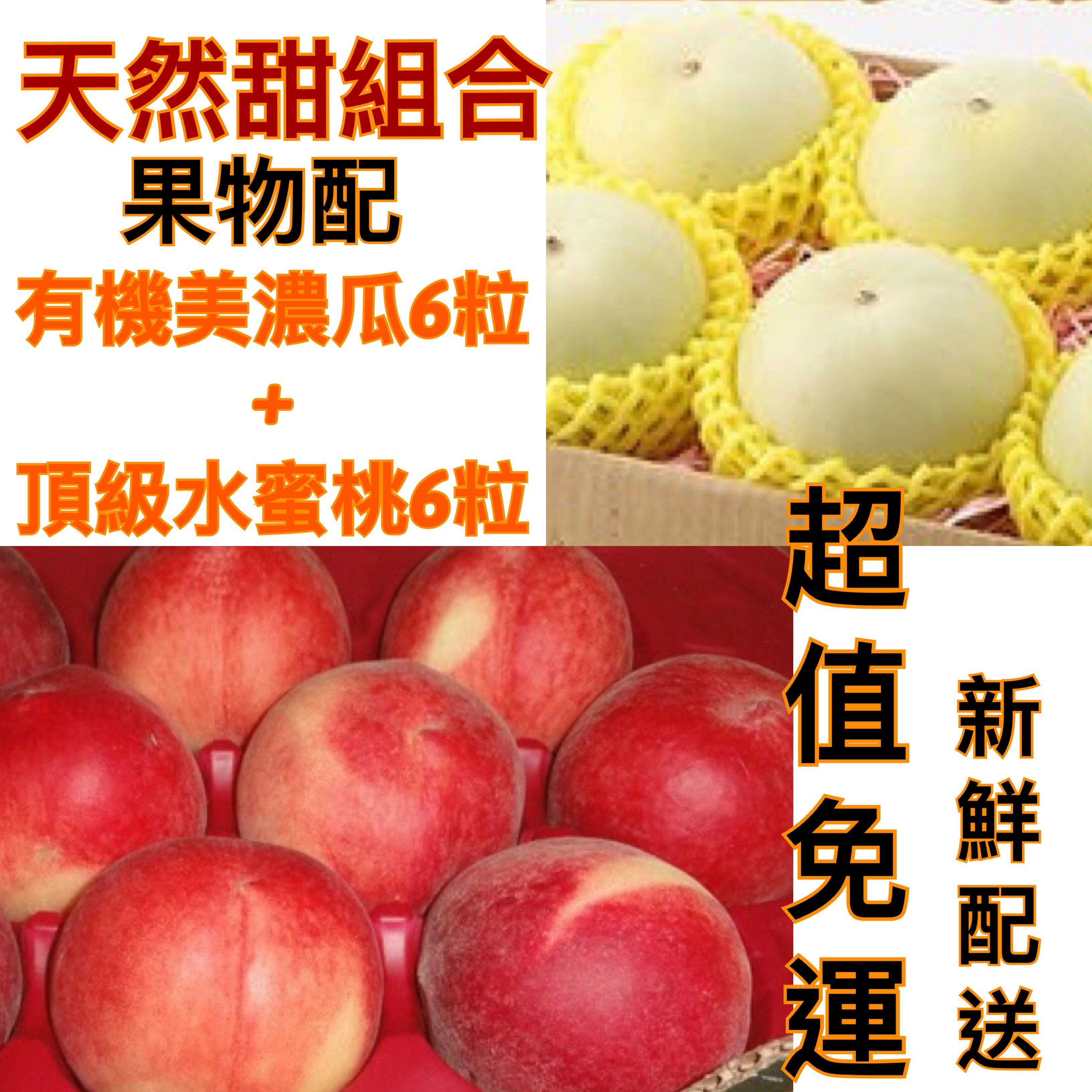 天然甜 〈溫室有機美濃瓜6粒  箱 水蜜桃6粒  箱〉低溫~皇家果物~