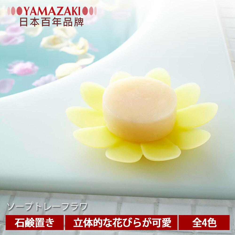 ~YAMAZAKI~芬芳花瓣香皂架~粉 黃 紫 藍~肥皂盤 肥皂盒 衛浴收納 香皂 瀝水架
