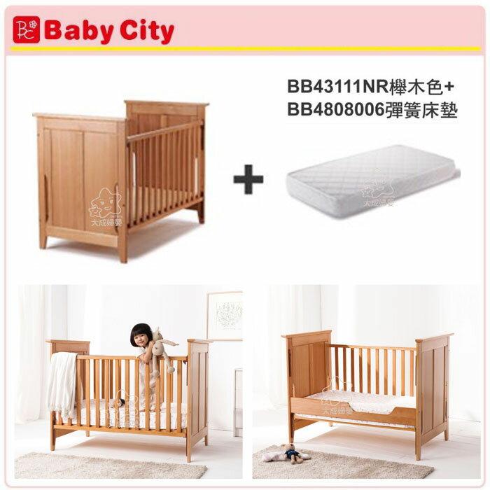 【大成婦嬰】Baby city 櫸木嬰兒大床+彈簧床墊 (BB49087NR) 嬰兒床 // 運$200 0