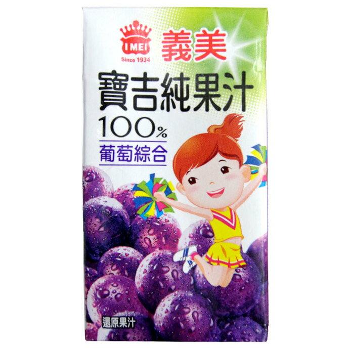 義美 寶吉純果汁-葡萄綜合 125ml (24入)/箱【康鄰超市】