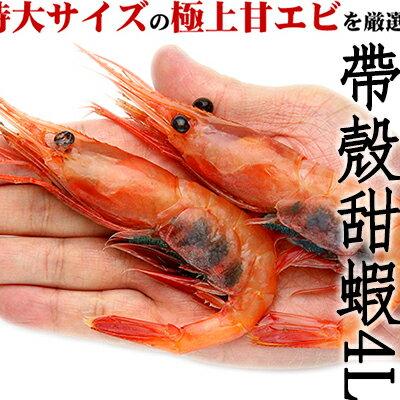 ㊣盅龐水產 ~帶殼甜蝦4L~1kg 盒 約38~42隻 零 780元 盒 胭脂蝦 甜蝦 不