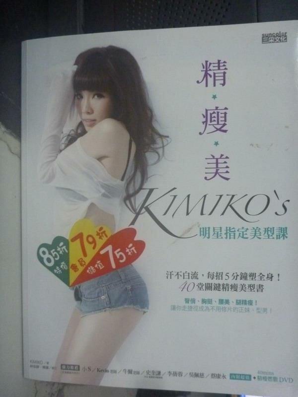 【書寶二手書T9/美容_ZBB】精瘦美Kimiko's明星指定美型課_kimiko_附光碟