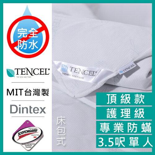 護理級天絲床包式加高保潔墊3.5呎單人(二層)【專利認證.Dintex100%防水.專業防螨】TB(A-nice)