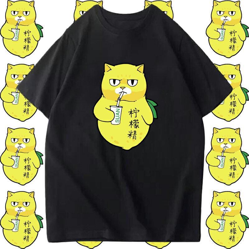 KUSO 搞笑 情侶裝 純棉短T MIT台灣製【YC686-11】萌寵 檸檬精 酸酸貓  動物萌寵 快速出貨 0