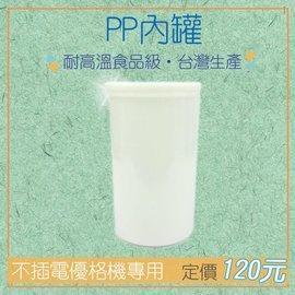 優格機PP塑膠內罐,食品級耐熱材質,搭配免插電優格機使用