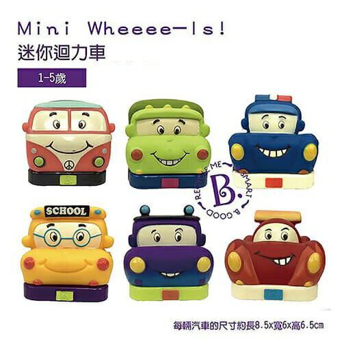 美國【B.Toys】迷你迴力車(6款) 0