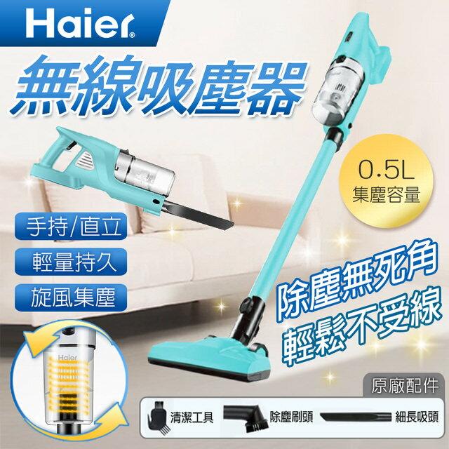 【海爾 Haier】無線手持式兩用充電吸塵器(馬卡綠) 0