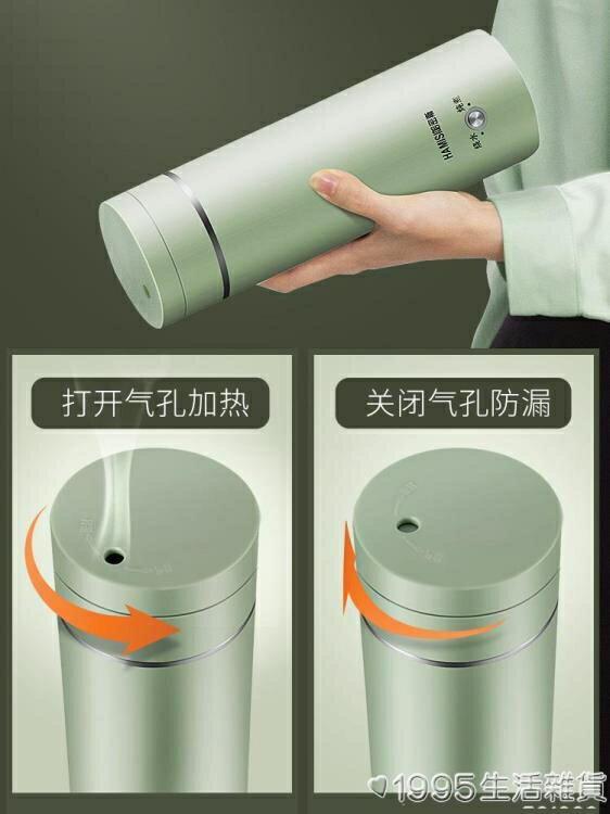 電熱杯小型便攜式電熱水杯燒水杯旅行煮粥神器加熱迷你旅行電燉杯【免運】