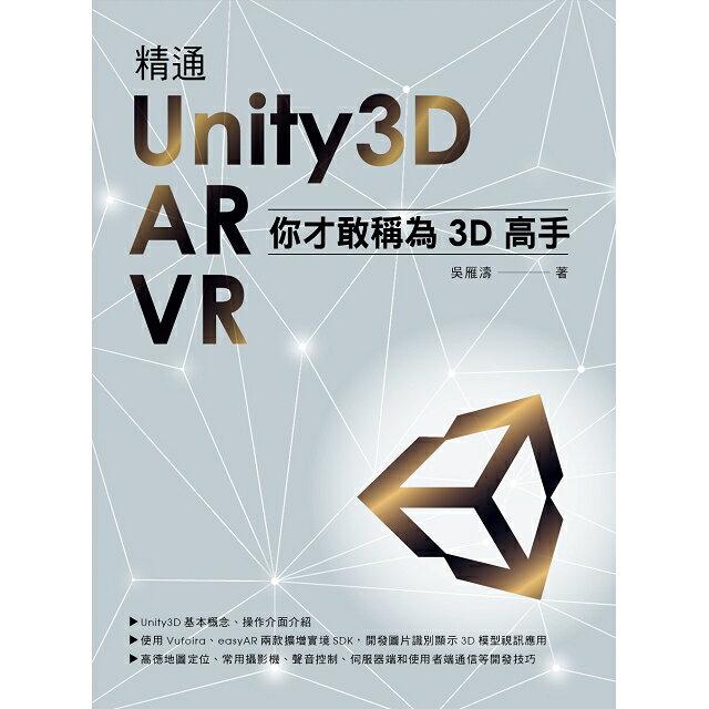 精通Unity3D + AR + VR:你才敢稱為3D高手 1