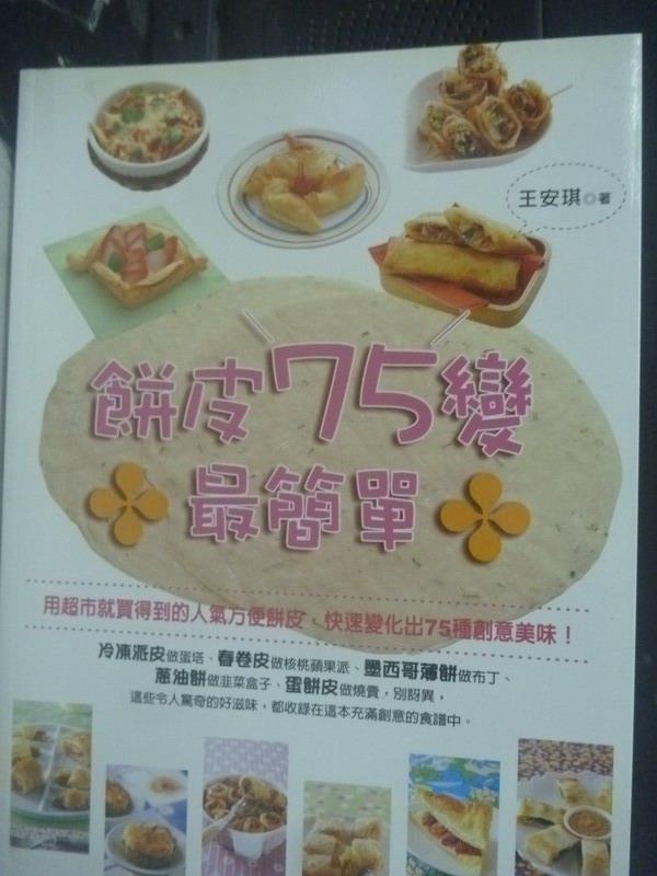 【書寶二手書T2/餐飲_WDJ】餅皮75變最簡單:用超市就買得到的人氣方便餅皮_王安琪