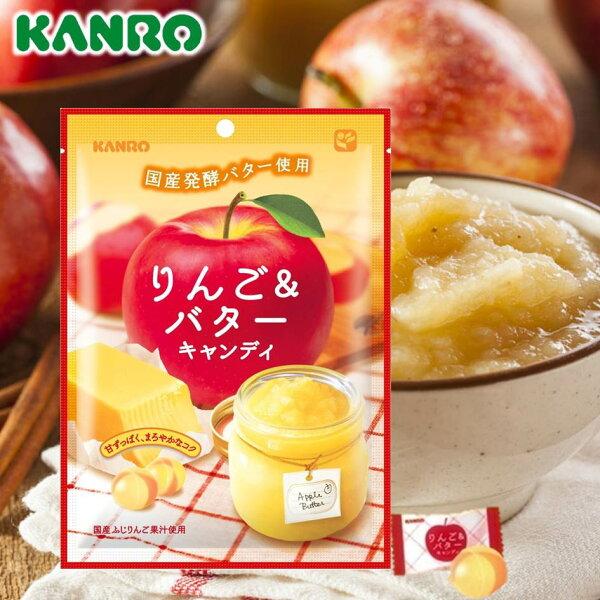 【KANRO甘樂】蘋果風味奶油糖果汁牛奶糖65gりんご&バターキャンディ日本進口糖果