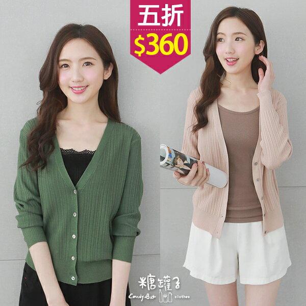 ★五折價$360★糖罐子純色V領排釦針織外套→預購【E52893】 0