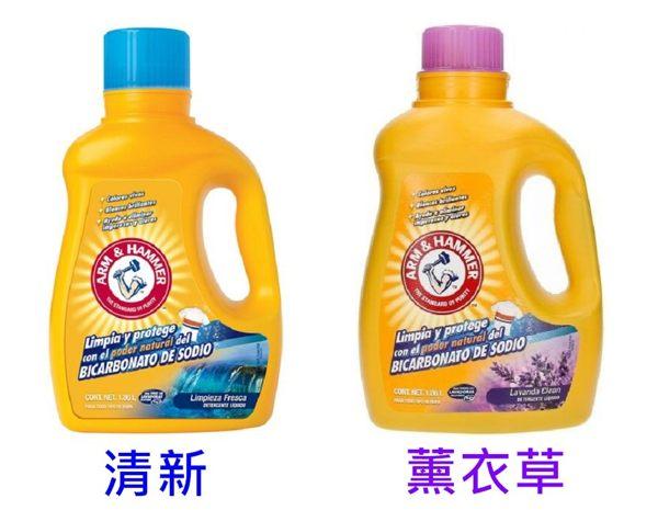 Arm&Hammer洗衣膏清新薰衣草1860ml瓶2種可選◆德瑞健康家◆