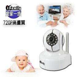 【宇晨I-Family】HD720P百萬畫素-H.264無線遠端遙控攝影機(守護神二號)