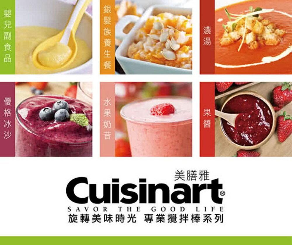 《原廠零件》Cuisinart CSB-76TW  /  CSB-77TW  /  CSB-80TW 美膳雅 攪拌棒專用 原廠量杯 1