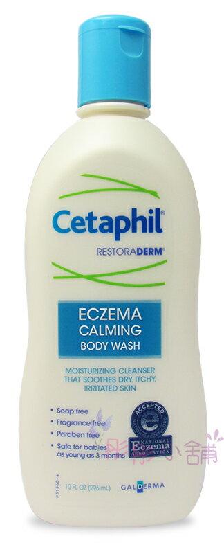 【彤彤小舖】Cetaphil - AD異膚敏修護潔膚乳 無香 乾癢肌/ 無壓頭 10oz/296ml