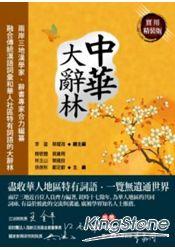 中華大辭林(實用精裝版)