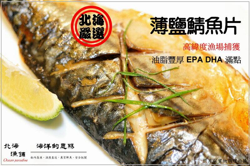~北海漁鋪~-薄鹽鯖魚片170g±10^% ~